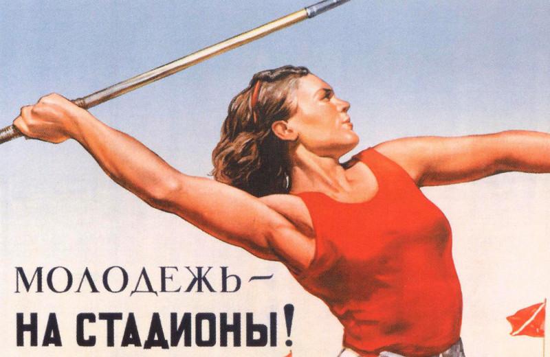 Сатиновые панталоны и ямки для ног: как занимались в СССР спортом наши бабушки