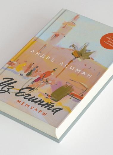 «Из Египта»: мемуары автора «Назови меня своим именем» Андре Асимана — одетстве вАлександрии, вынужденной эмиграции исемье