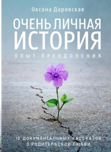 Онкология: хроники судеб в книге Оксаны Даровской