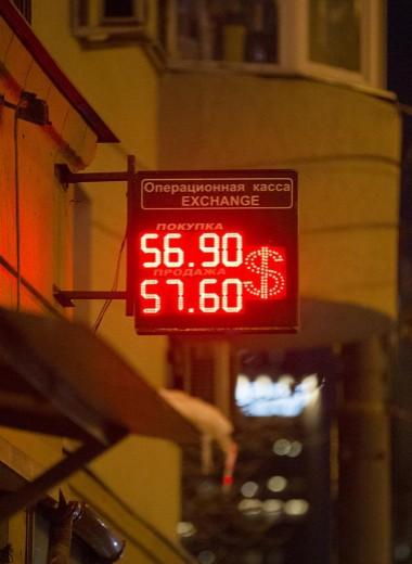 Двойная игра. Обвалят ли рубль решения ФРС и Банка России