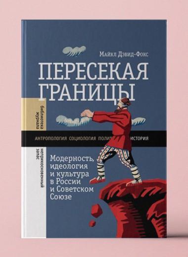 «Пересекая границы: модерность, идеология и культура в России и Советском Союзе»