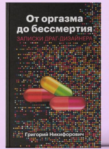 «От оргазма до бессмертия: Записки драг-дизайнера»