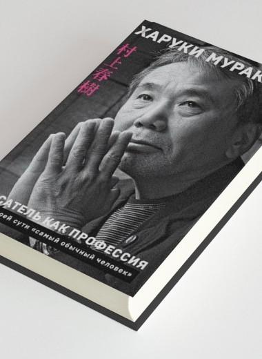 Харуки Мураками — оначале своего пути кбольшой литературе. Фрагмент книги «Писатель как профессия»