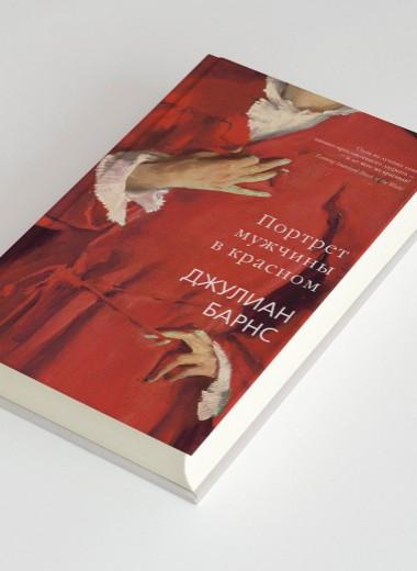 Чтение выходного дня: новый роман лауреата Букера Джулиана Барнса о жизни Самуэля Поцци — гениального гинеколога и невыносимого бабника