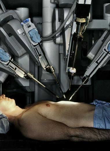 da Vinci: робот-хирург
