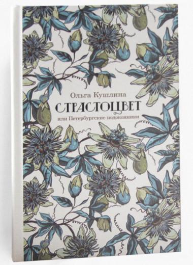 Важная книга: «Страстоцвет» Ольги Кушлиной
