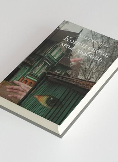 «Брошена на землю»: рассказ поэтессы и прозаика Аллы Горбуновой