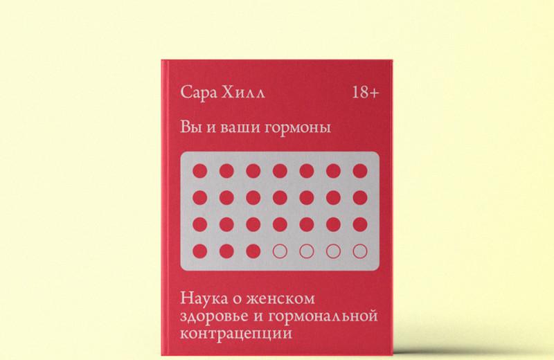 «Вы и ваши гормоны. Наука о женском здоровье и гормональной контрацепции»