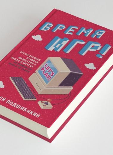Как менялась игровая индустрия России: фрагмент книги Андрея Подшибякина