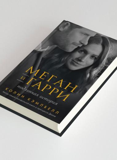 Почему королевская семья боялась Меган Маркл. Фрагмент новой книги биографа принцессы Дианы леди Колин Кэмпбелл