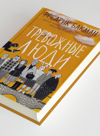«Тревожные люди» Фредерика Бакмана: жизнеутверждающий роман о людях и их драмах. Публикуем его фрагмент