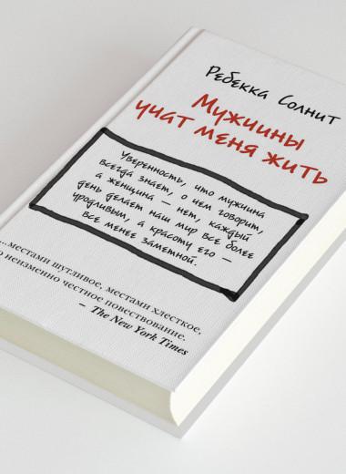 Чужие страдания и тьма непознаваемого: фрагмент сборника эссе «Мужчины учат меня жить» американской писательницы и активистки Ребекки Солнит