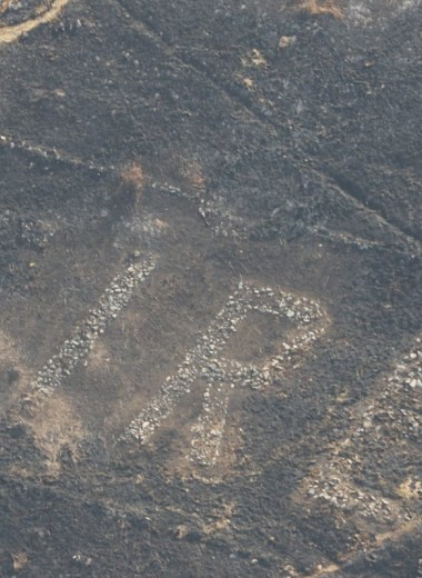 Пожар в Ирландии обнажил надпись времен Второй мировой войны