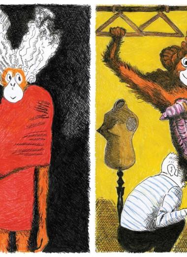 Приключения модной обезьянки Грейс Коддингтон в Париже
