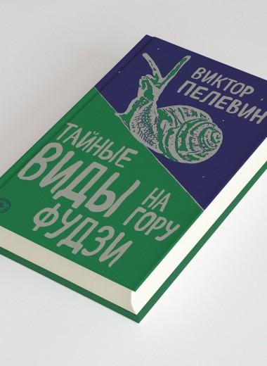 «Тайные виды на гору Фудзи» — самый грустный и безжалостный роман Пелевина