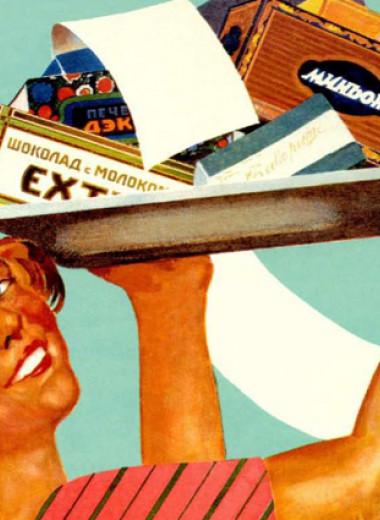 Реклама в СССР: как это было
