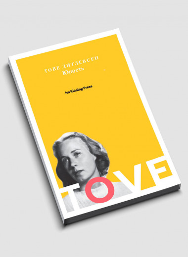 Отрывок из нового романа Тове Дитлевсен «Юность» — о том, как героиня ищет себя, пока Гитлер собирается развязать Вторую мировую войну