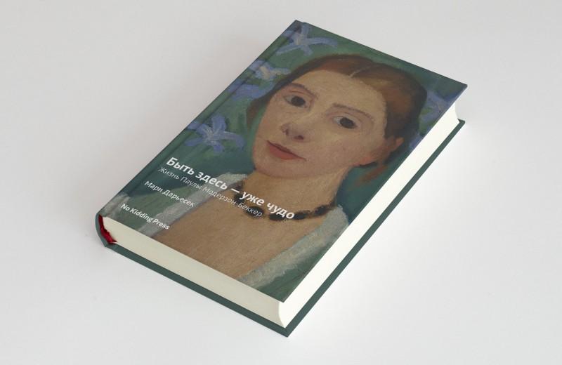 Женщина, мечтавшая творить: фрагмент книги Мари Дарьесек о звезде немецкой живописи Пауле Модерзон-Беккер