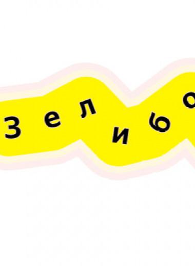 Яндекс разработал языковую модель для генерации текстов