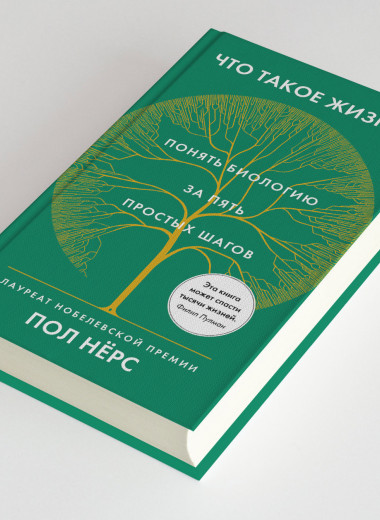 Почему наша целеустремленность обусловлена эволюцией? Отрывок из книги «Что такое жизнь?» нобелевского лауреата Пола Нерса