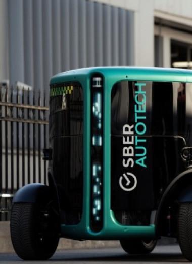Сбер разработал беспилотный автомобиль без руля и педалей