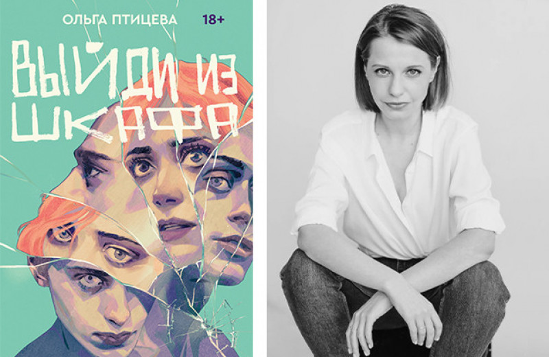 От кого зависит судьба нового романа. Ольга Птицева: «Выйди из шкафа»