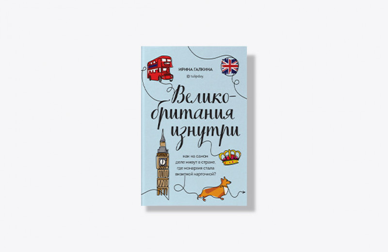 Торговля трупами, планирование похорон и усыновление могил. Отрывок из книги «Великобритания изнутри»