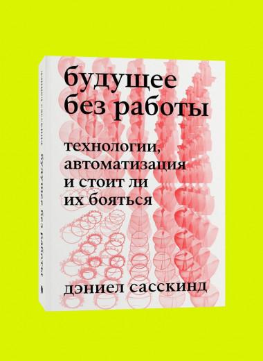 Искусственный интеллект перевел эту 350-страничную книгу всего за 40 секунд