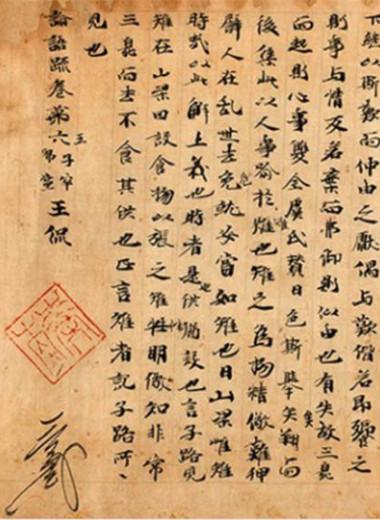 В Японии нашли древнейший манускрипт учения Конфуция