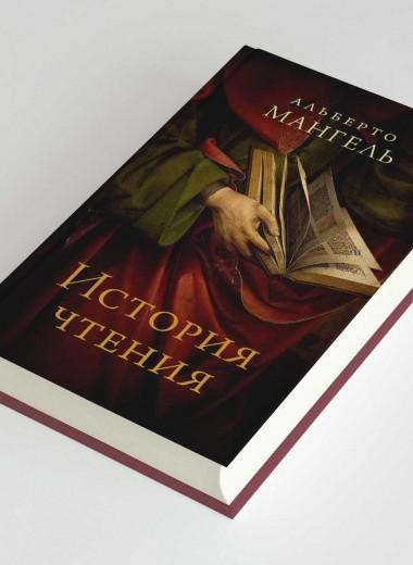 Что читать: отрывок изкниги Альберто Мангеля «История чтения» — отом, что покниге можно сказать оее читателе