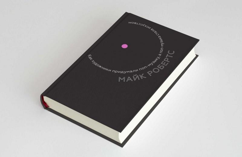 Как начиналась история Pink Floyd и какую роль в эстетике группы сыграло искусство: фрагмент книги Майка Робертса