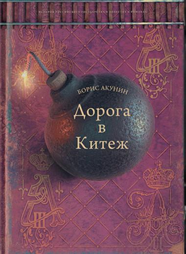 «Дорога в Китеж»: отрывок из нового романа Бориса Акунина