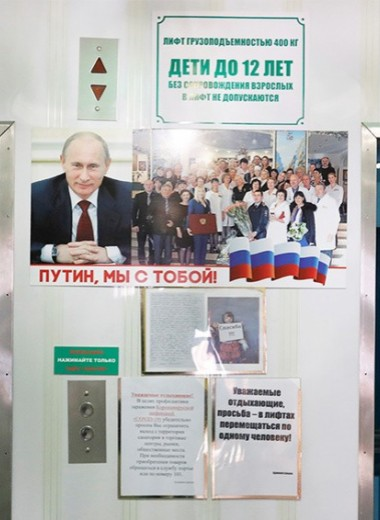 Новый статус Кремля: как Путин и пандемия разрушают миф о вертикали власти