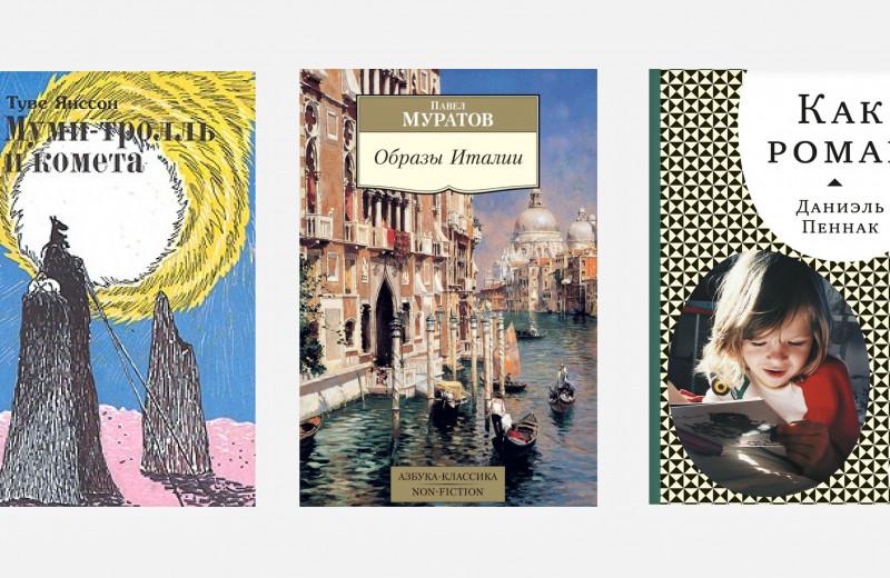 «Сердца в Атлантиде» и «Образы Италии»: 6 совершенно летних книг