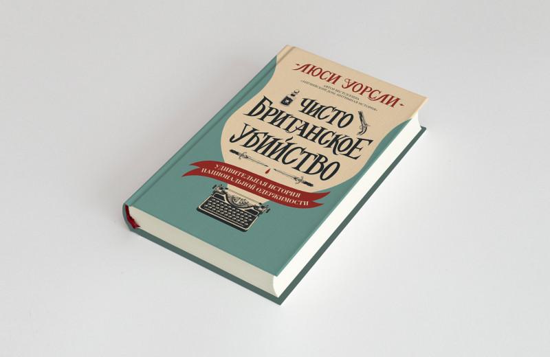 Феномен английского детектива — в книге Люси Уорсли «Чисто британское убийство». Публикуем ее фрагмент