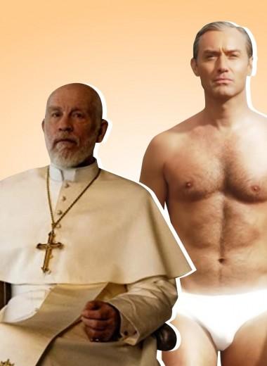 «Новый папа» с Джудом Лоу и Джоном Малковичем: рецензия