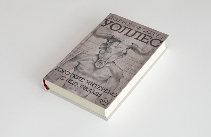 «Короткие интервью с подонками» — книга о человеческой подлости от автора «Бесконечной шутки» Дэвида Фостера Уоллеса. Публикуем ее фрагмент