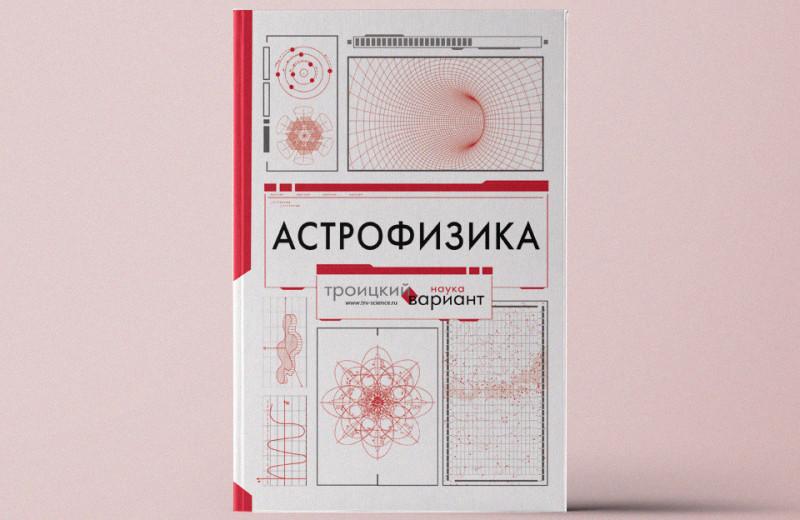 «Астрофизика. Троицкий вариант»