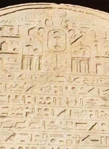 В египетском городе нашли пограничную стелу VI века до нашей эры