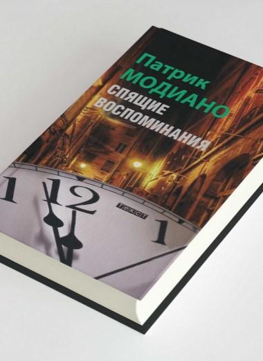 Проза Esquire: отрывок из нового романа «Спящие воспоминания» нобелевского лауреата Патрика Модиано