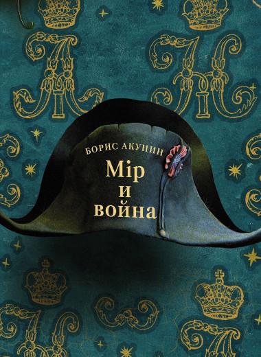 Прочтите фрагмент нового романа Бориса Акунина