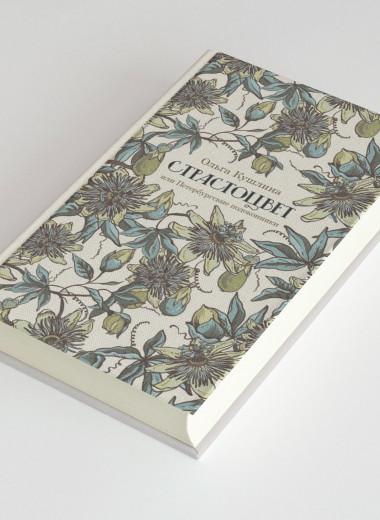 Как экзотические растения повлияли на возникновение модернизма в литературе. Глава книги