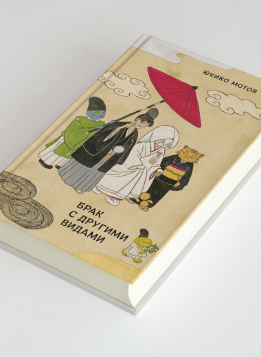 «Брак сдругими видами» Юкико Мотоя — книга ометаморфозах отношений всовременном обществе отодного изсамых необычных японских авторов