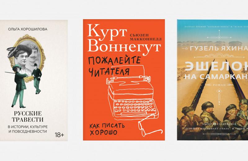 От романа Яхиной до истории русских травести: 10 главных книг весны