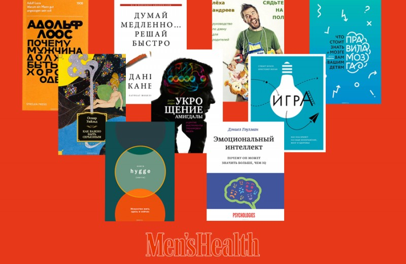 Сатира, игры, мозг и дети: что читать мужчине для эмоционального здоровья