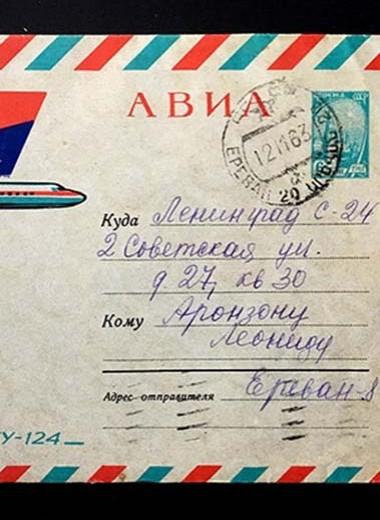 Леонид Аронзон. «Графика» и «Письма Риты». Отрывки