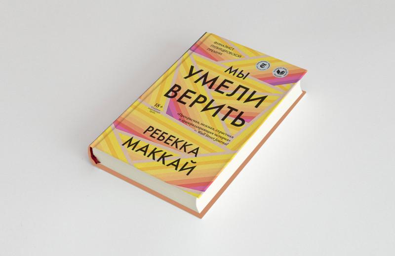 Фрагмент романа «Мы умели верить» Ребекки Маккай. Герои борются со смертельной болезнью и отстаивают свое право на голос