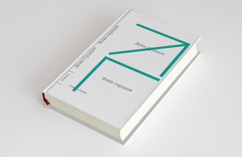 Что делает город городом? Фрагмент новой книги директора лондонского Музея дизайна и историка архитектуры Деяна Суджича