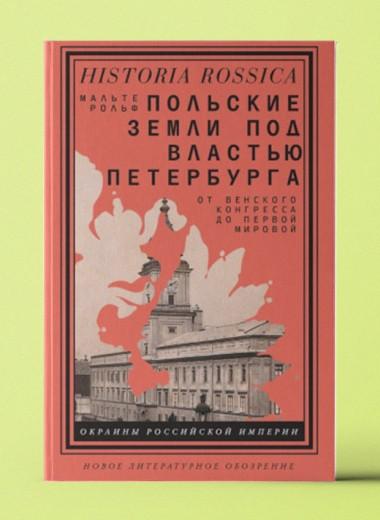 «Польские земли под властью Петербурга: oт Венского конгресса до Первой мировой»