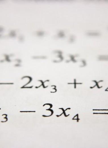 Давайте разбираться. Существует ли «склонность» к математике?